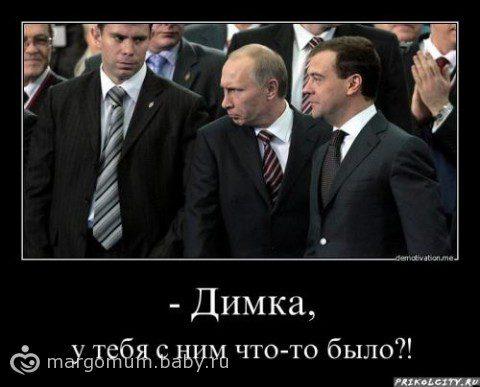 Прикольные картинки про Путина (35 фото) • Прикольные ...