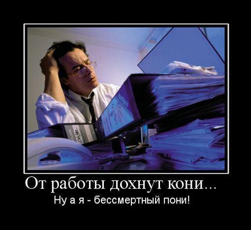 Прикольные картинки про бездельников на работе (28 фото ...