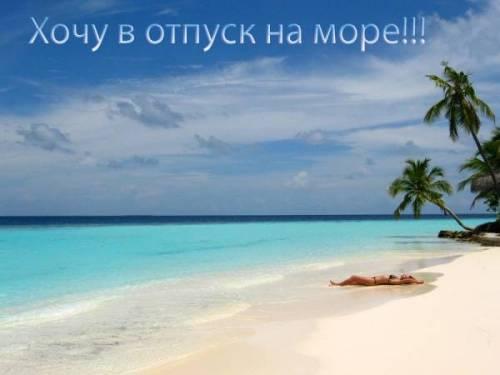 Прикольные картинки про лето и море (41 фото) • Прикольные ...