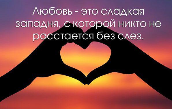 Красивые картинки со смыслом про любовь с надписями (40 ...