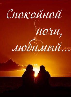 Красивые картинки про любовь с надписями любимому мужчине ...