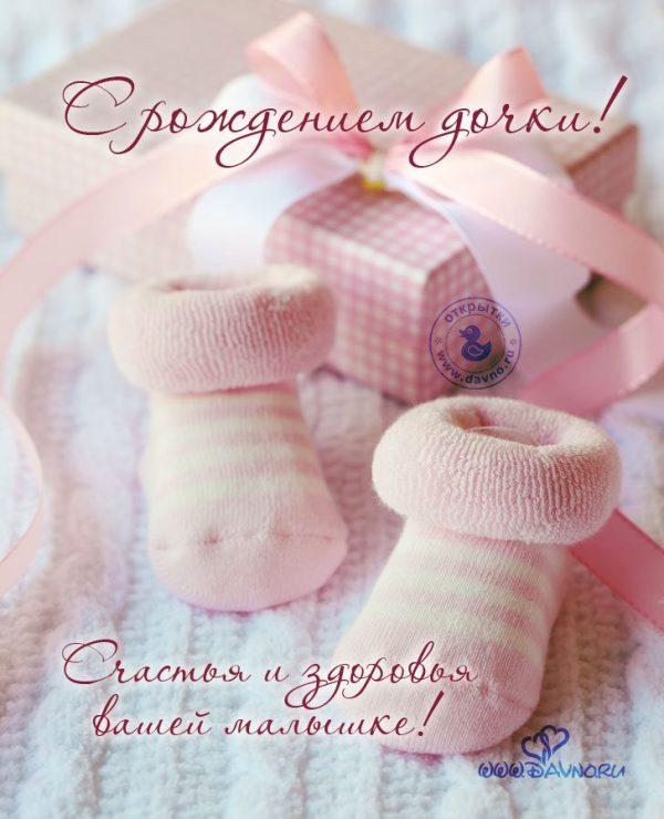Красивые картинки С рождением доченьки! (36 фото ...