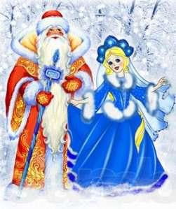 Красивые картинки Дед Мороз и Снегурочка 35 фото