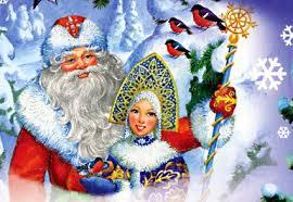 Красивые картинки Дед Мороз и Снегурочка (35 фото ...