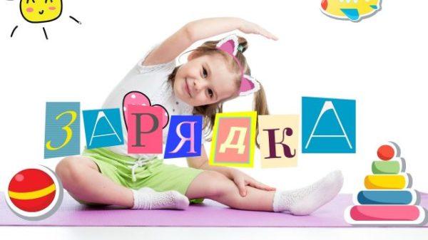 Картинки зарядка для детей (23 фото) • Прикольные картинки ...