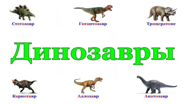 Картинки виды динозавров с названиями (28 фото ...