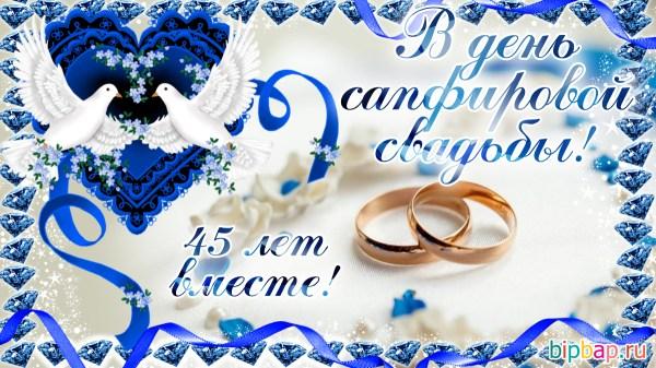 45 лет, годовщина свадьбы: поздравления, картинки ...