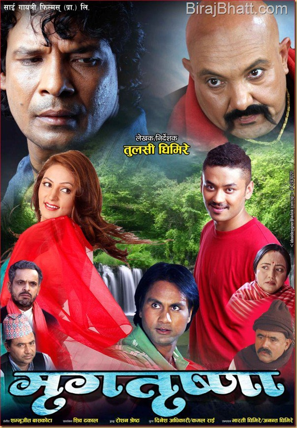 mrigtrishna_tulsi_ghimire_poster