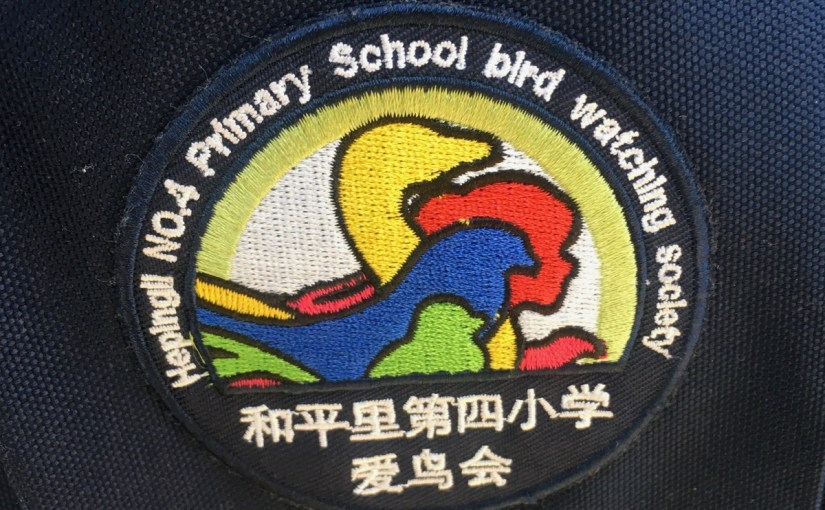Beijing Schools Set Up Birding Clubs