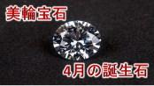 美輪宝石 4月の誕生石