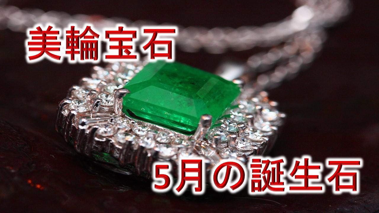 美輪宝石 5月の誕生石