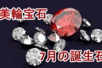 美輪宝石 7月の誕生石