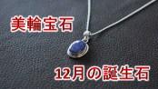 美輪宝石 12月の誕生石