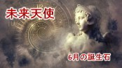 6月の誕生石 未来天使