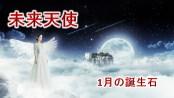 1月の誕生石 未来天使