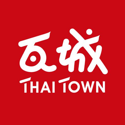 瓦城 泰國料理 Thai Town Cuisine – 板橋遠百店 – 生日優惠網