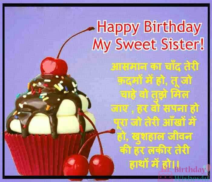 Heart Touching Birthday Wishes For Sister in Hindi | Sister Birthday Wishes | बहन के जन्मदिन की बधाई