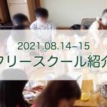 2021年8月14・15日フリースクール紹介