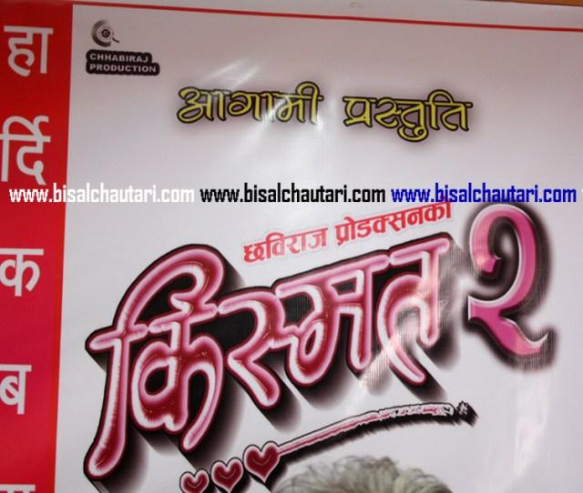Chhabi Raj Ojha Kismat 2 Nepali Movie Biraj Bhatta Rekha Thapa And Aaryan Sigdel 2