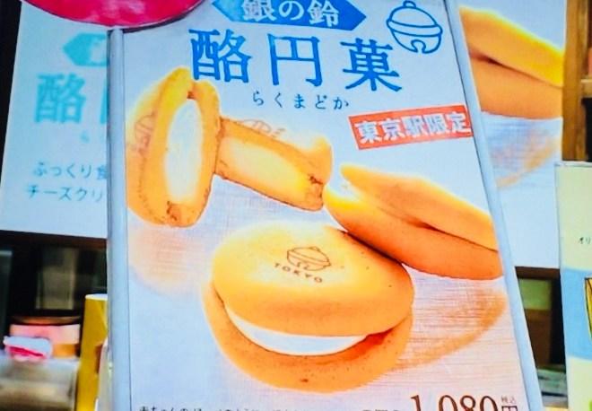 東京駅限定お土産!銀の鈴の焼き印入りチーズケーキ酪円菓【テラセゾン】