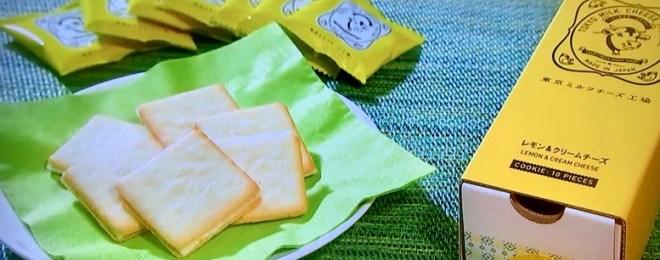 東京ミルクチーズ工場「レモン&クリームチーズクッキー」