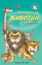 "Библиотека ""Славейче"": Приказки за животни"