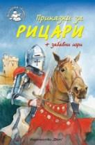 "Библиотека ""Славейче"": Приказки за рицари"