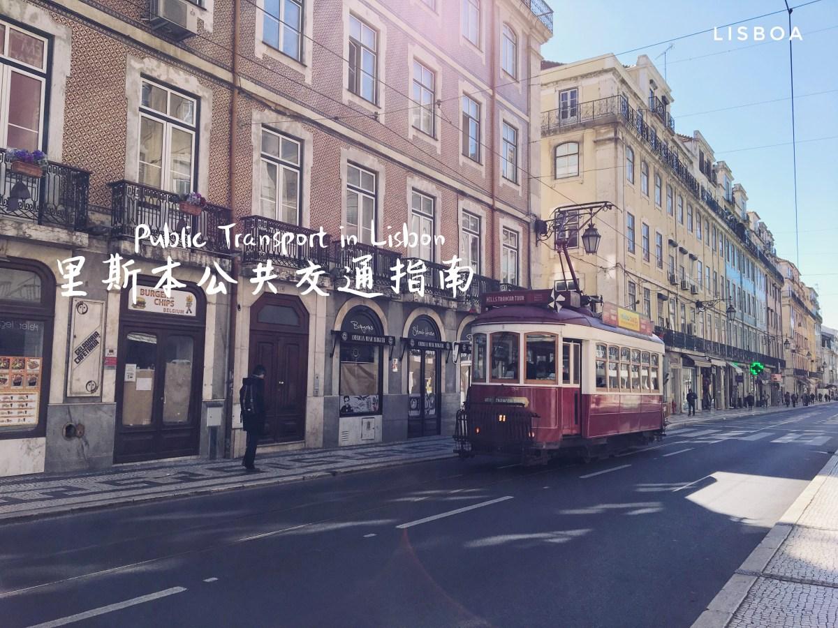 【里斯本】市內公共交通 Public Transport In Lisbon
