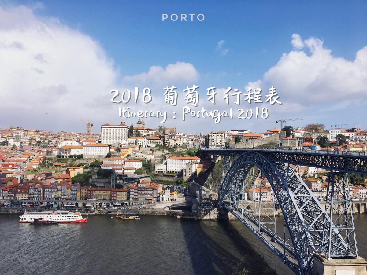 【荷比葡法摩】小情小調小歐遊 | 行程表:葡萄牙 Itinerary: Portugal 2018
