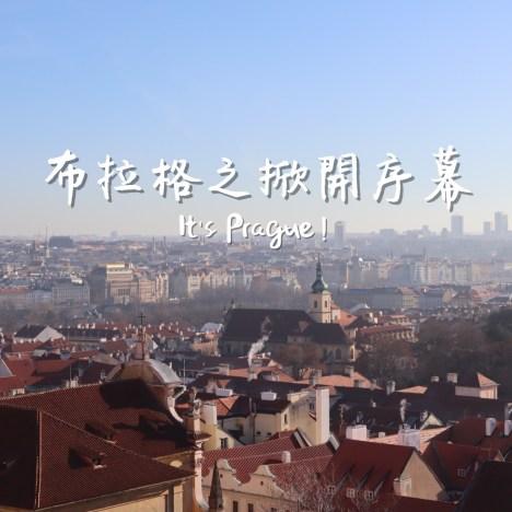 【初冬遊瑞捷】情迷布拉格 One and Only Prague