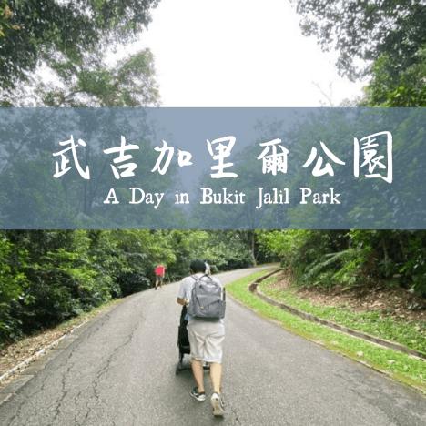 【馬來西亞】本地遊 // 湖濱公園 Perdana Botanical Garden