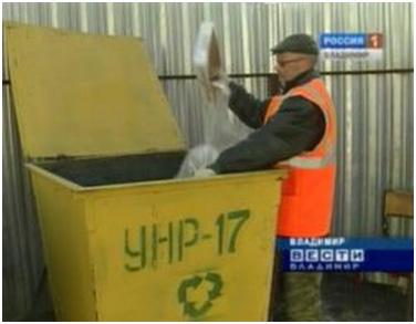 Предприятие по переработке мусора