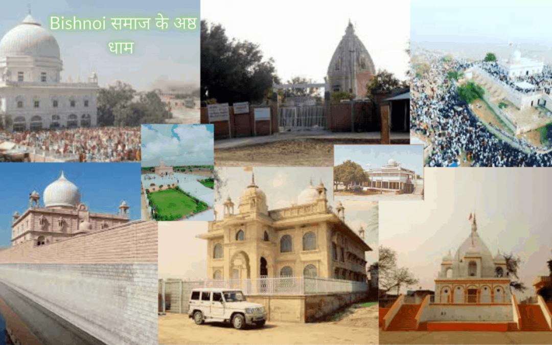 Bishnoi Samaj के मुख्य आठ धाम (अष्ठ धाम)