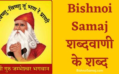 BishnoiSamaj शब्दवाणी के शब्द