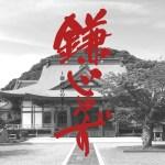 9/10(日) 鎌ジャズ出店(2017.08.31)
