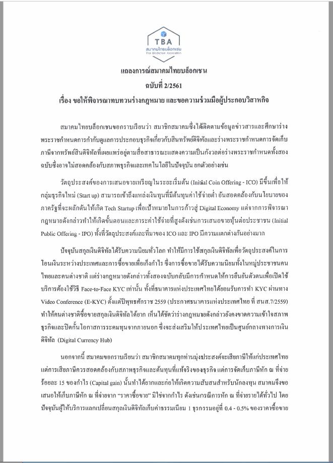Declaration no.2_1