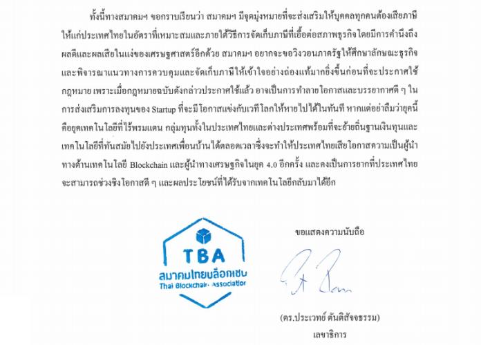 Declaration-200461-signed_03.png