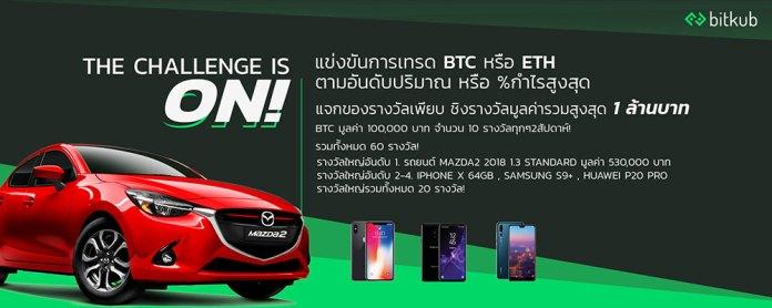 bitkub_challenge_is_on