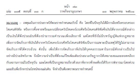 decree_003