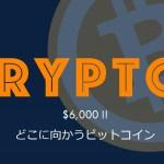 $6000からどこに向かうビットコイン・現時点での売買戦略(2018年6月27日)
