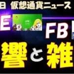 【仮想通貨】LINEとFBで爆上げの予感! ビットコイン