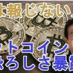 【武田邦彦】TVが報じないビットコインの本当の恐ろしさ!仮想通貨の不都合な真実を暴露!