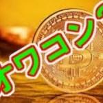 仮想通貨 ビットコインはオワコン?