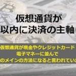 【ビットコイン】仮想通貨が10年以内に決済の主軸に!?
