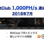 祝!ビットクラブ1,000PH/sへ – 7月ニュースと新ウェブサイト簡単解説 –