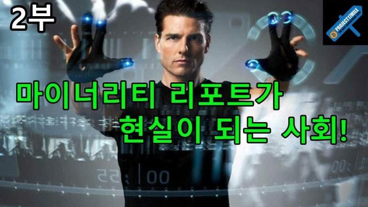 ((17마일 리포트))블록체인 기반위에 마이너리티 리포트 영화가 현실이 되는 사회가 온다/Bitcoin/ビットコイン/比特币/加密货币
