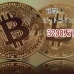 衝撃!ビットコインが5年以内に3200万円を越える!