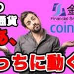 暗号通貨7月4日最新速報【仮想通貨】