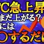 【仮想通貨7月5日】ビットコイン急上昇!まだまだ上がるのか?