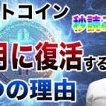 【完全復活】7月にBTCが上がる理由が5つあった!! 稼げる仮想通貨投資 ビットコイン